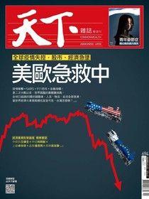 天下雜誌 第694期 2020/03/25