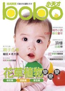 媽媽寶寶寶寶版 02月號/2013 第312期