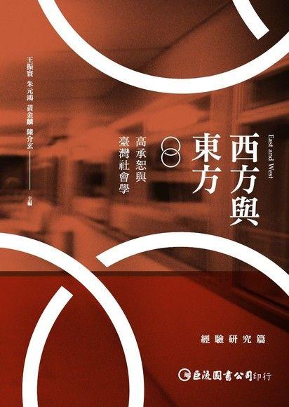 西方與東方--高承恕與臺灣社會學(經驗研究篇)