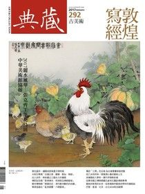 典藏古美術 01月號/2017 第292期