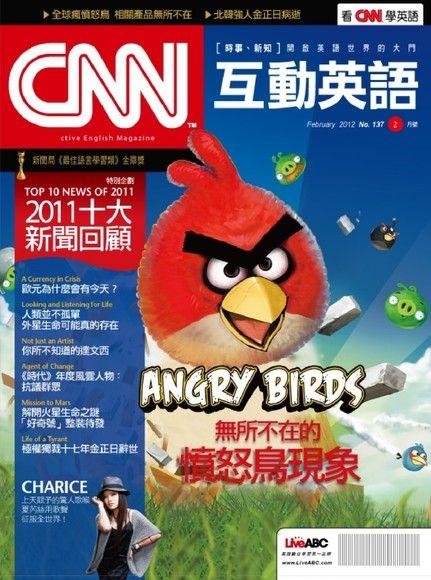 CNN互動英語2012年02月號No.137