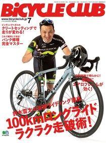 BiCYCLE CLUB 2018年7月號 No.399 【日文版】