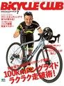 BiCYCLE CLUB 2018年7月號 No.399 【日文版】