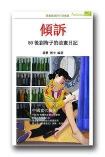 傾訴:80後劉梅子的油畫日記