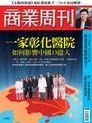 商業周刊 第1480期 2016/03/23