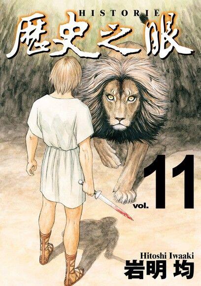 歷史之眼 (11)