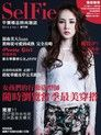 SelFie平價精品時尚雜誌 No.1