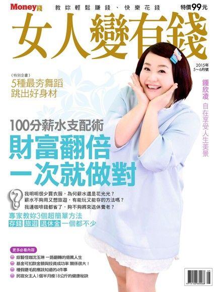 女人變有錢雙月刊 05-06月號/2015 第39期