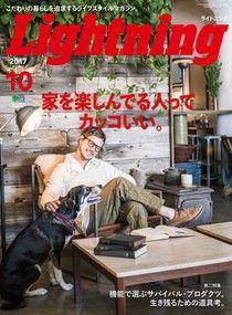 Lightning 2017年10月號 Vol.282 【日文版】