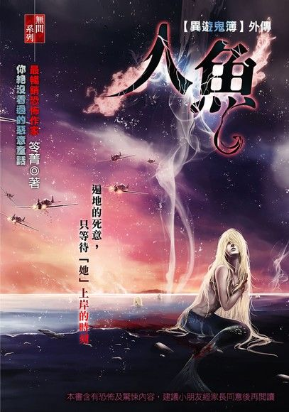 異遊鬼簿卷六外傳:人魚