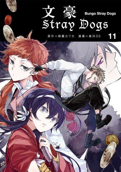 文豪Stray Dogs(11)