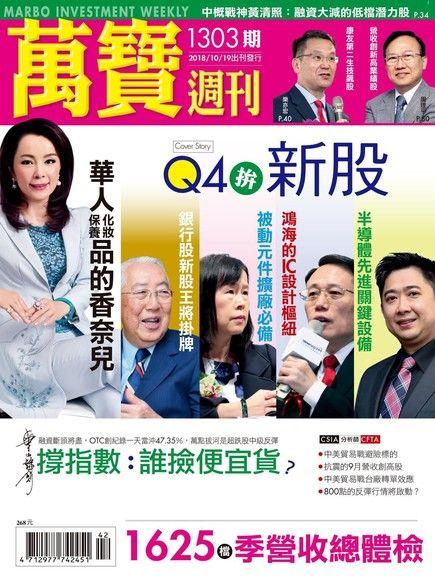 萬寶週刊 第1303期 2018/10/19