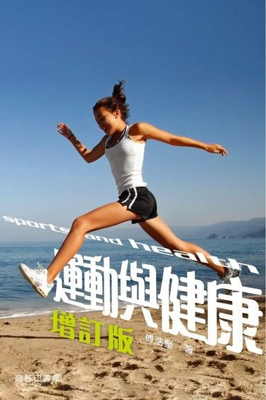 運動與健康(增訂版)