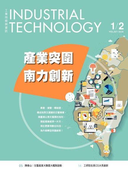 工業技術與資訊337期