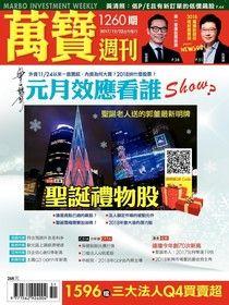 萬寶週刊 第1260期 2017/12/22