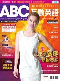 ABC互動英語 10月號/2012 第124期