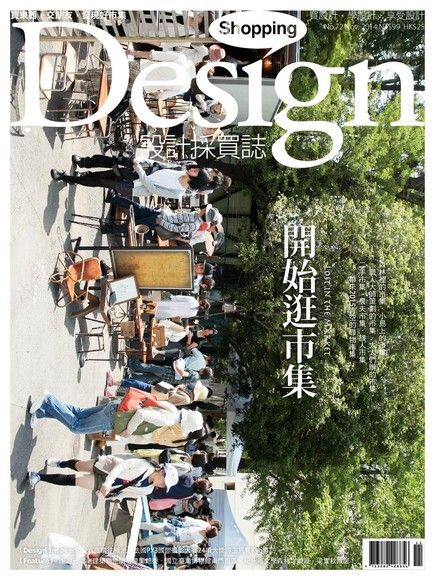 Shopping Design 11月號/2014 第72期