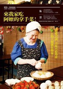好吃12:來我家吃阿嬤的拿手菜