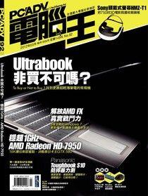 PC home Advance 電腦王 03月號/2012 第92期