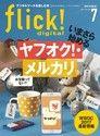 flick! 2017年7月號 Vol.69 【日文版】