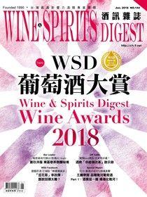 酒訊Wine & Spirits Digest 06月號2018 第144期