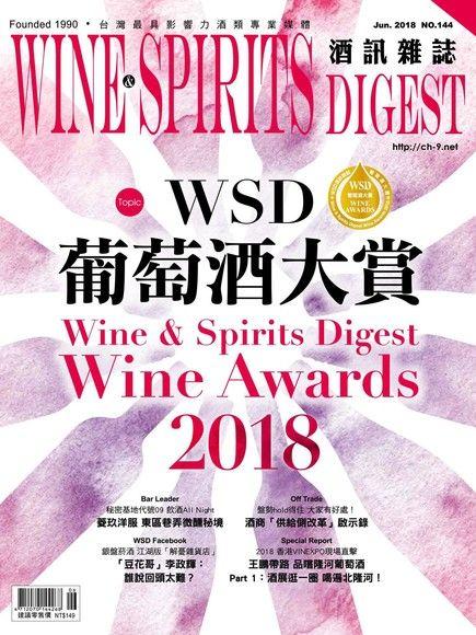 酒訊Wine & Spirits Digest 06月號/2018 第144期