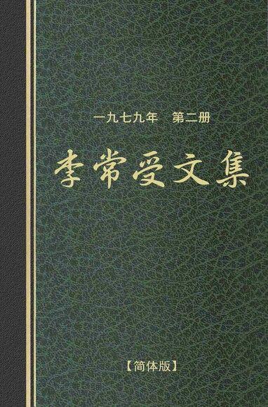 简1979第二册‧李常受文集
