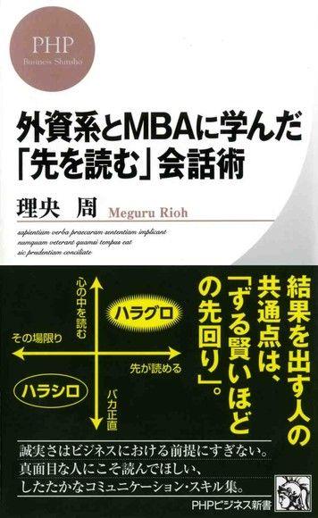 從外資企業和MBA學到的「預測」談話術