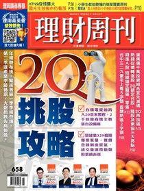 理財周刊 第658期 2013/04/08