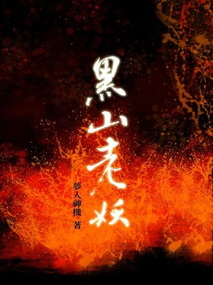黑山老妖(卷三)