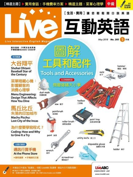 Live互動英語 05月號/2018 第205期