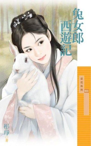 兔女郎西遊記