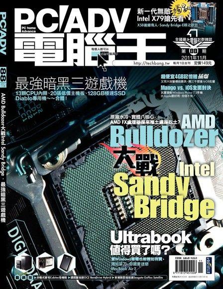 PC home Advance 電腦王 11月號/2011 第88期