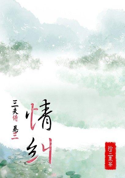 三夫侍3:情糾