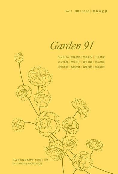 Garden 91 季刊第十二號