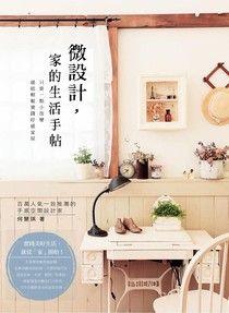 【电子书】微設計,家的生活手帖