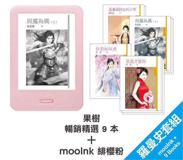 mooInk 緋櫻粉 +【果樹暢銷精選9本】羅曼史套組