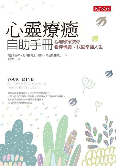 心靈療癒自助手冊