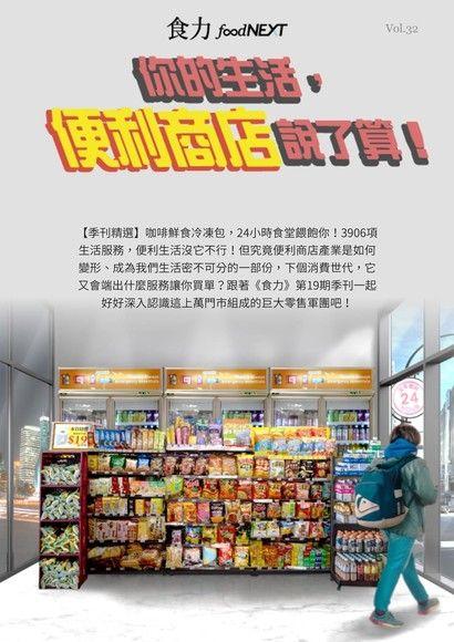 食力專題報導vol.32