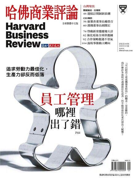 哈佛商業評論全球繁體中文 09月號/2020 第169期