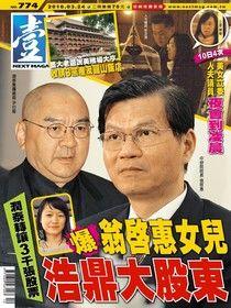 壹週刊 第774期 2016/03/24