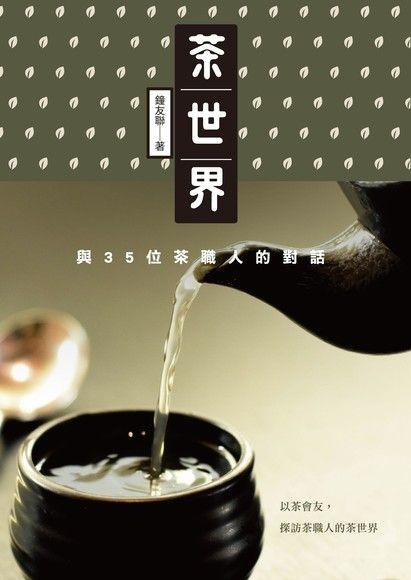 茶世界:與35位茶職人的對話