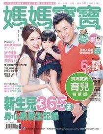 媽媽寶寶育兒版 11月號/2013 第321期