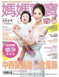 媽媽寶寶孕婦版 09月號/2013 第319期