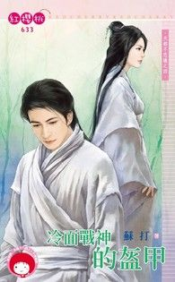 冷面戰神的盔甲【天都不思議之四】(限)