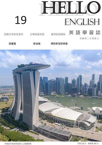 HALLO!English英語學習誌 04月號/2020 第19期