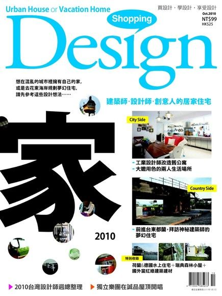 Shopping Design 10月號/2010 第24期