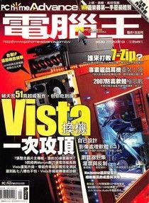 PC home Advance 電腦王 01月號/2007 第30期