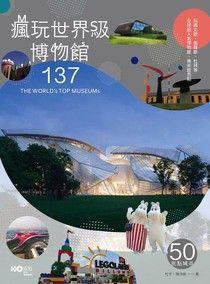 瘋玩世界級博物館:樂高、哈利波特到法拉利,全球超人氣博物館亮點