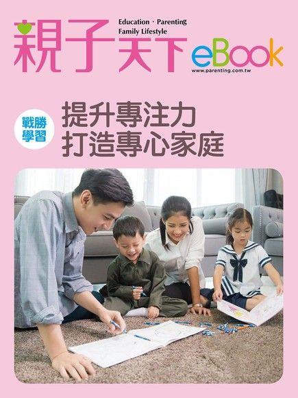 提升專注力 打造專心家庭